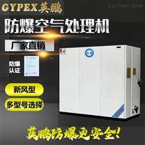 立式防爆冷空氣處理機組新風型
