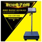 XK3190-A23打印台秤 耀华带打印电子秤