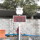 OSEN-YZ漳州市CCEP认证智慧工地扬尘噪声监测设备