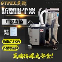 航天航空防爆吸塵器100L