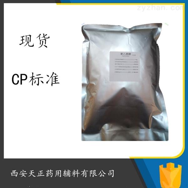 药用级聚乙烯醇高粘 24-88 1kg申报研发