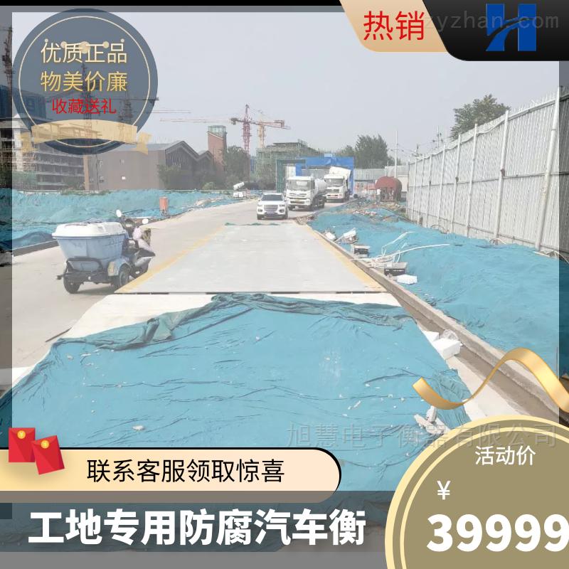 江岸地磅-江岸(1-200吨)地磅价格