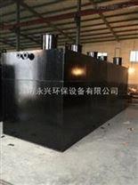 地埋式医院污水处理设备厂家