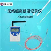 建大仁科 無線超高低溫記錄儀