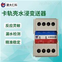 RS-SJ-N01R01-4建大仁科 卡轨壳水浸传感器