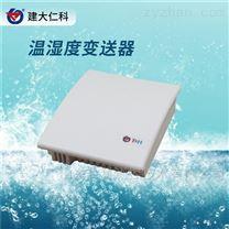 建大仁科 室内壁挂式温度湿度变送器