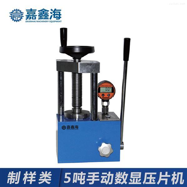 嘉鑫海5吨手动数显压片机