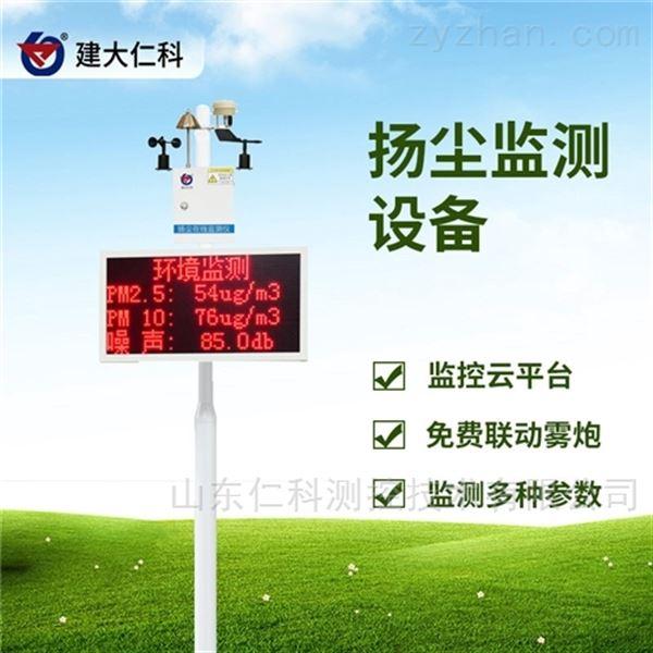 建大仁科 工地环境扬尘监测系统