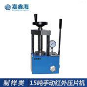 嘉鑫海15吨手动指针压片机