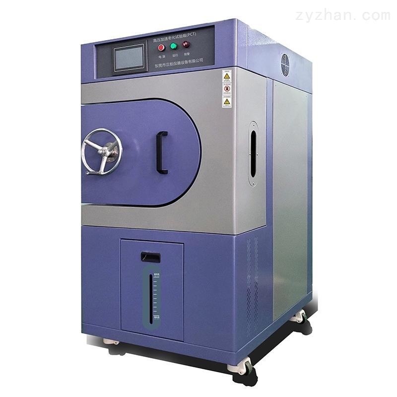 饱和高压加速老化试验箱-广州标际