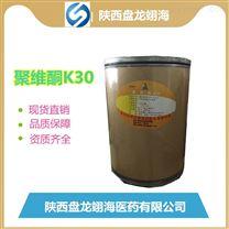 药用辅料聚维酮K30粉末CAS:9003-39-8现货