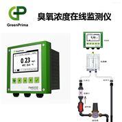 水厂在线臭氧过程控制仪GreenPrima