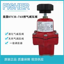 燃气高压阀直销,美国FISHER液化气减压阀