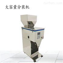 1-2公斤塑料颗粒小型多功能称重分装机