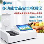 多功能食品安全检测仪规格齐全