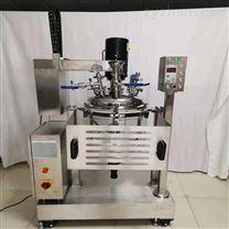 真空混合均质分散乳化反应釜