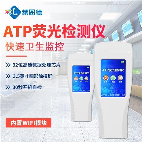 ATP卫生荧光快速检测仪
