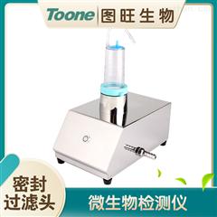 TW-101N微生物检测仪