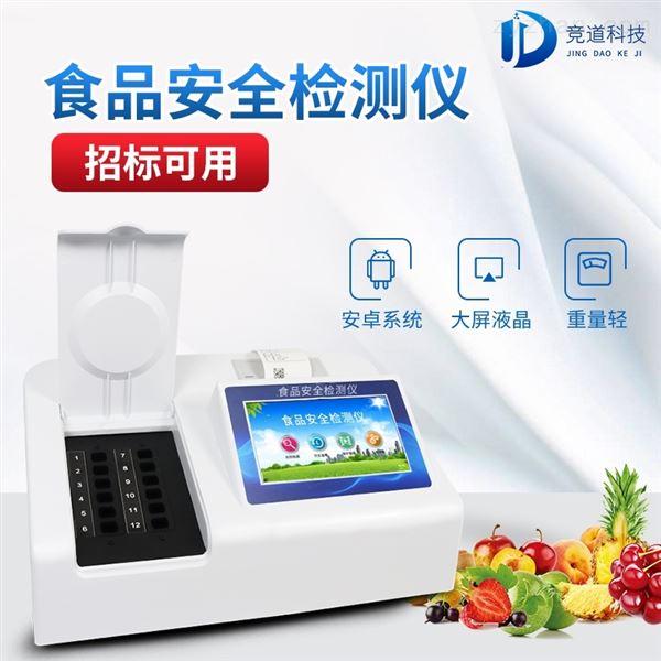 粮食食品安全快速检测仪