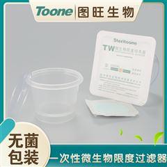 TW-M50一次性微生物限度培養器
