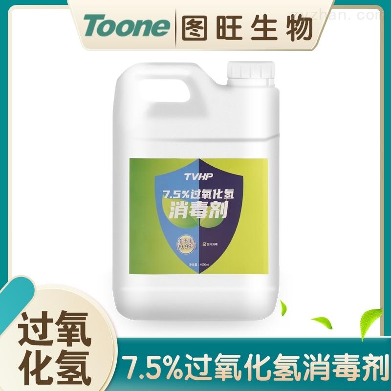 低浓度过氧化氢消毒剂