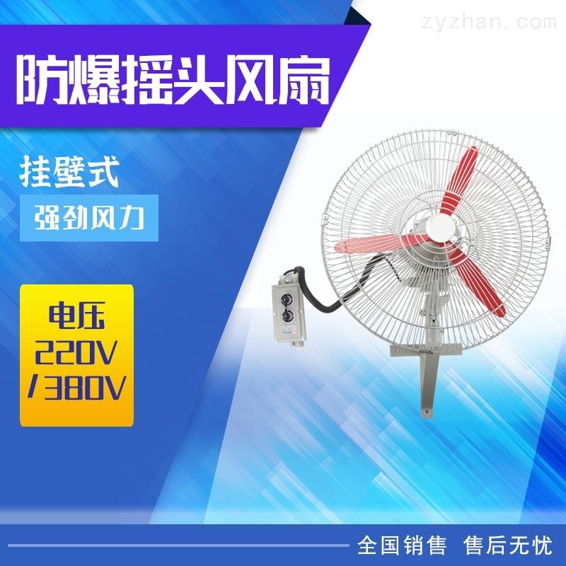 防爆风扇挂壁式BFM-15YB/L