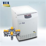 L5-5KR落地式低速冷冻离心机