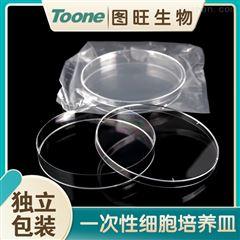 TW-150C一次性细胞培养皿
