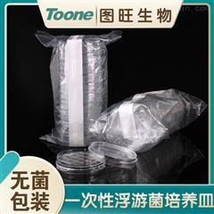 TW-75C一次性浮游菌培养皿