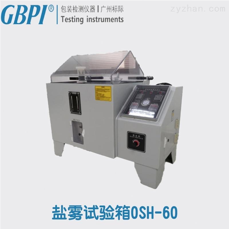 电子 自动 复合 盐雾腐蚀老化试验箱OSH-60
