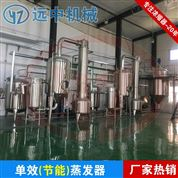 供应各种废水三效 四效降膜蒸发器