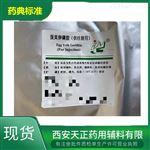 注射级蛋黄卵磷脂pc73的作用与用途现货100g