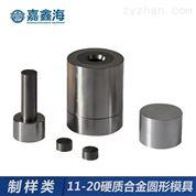 嘉鑫海11-20mm硬质合金模具