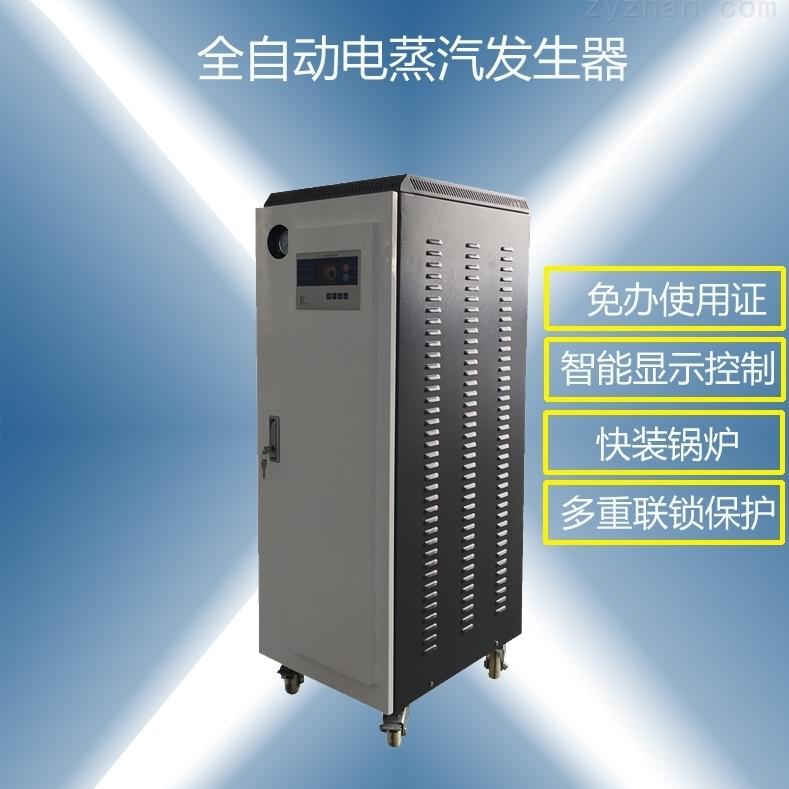 发酵罐配套用15KW电蒸汽发生器