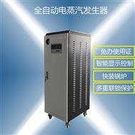 YR15-0.7-D发酵罐配套用15KW电蒸汽发生器