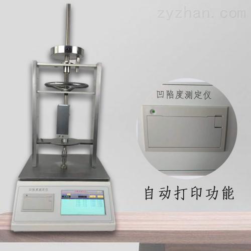 触摸屏 控制凹陷度试验机