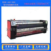 卷對卷寬幅印花機 機滾筒式熱轉印機
