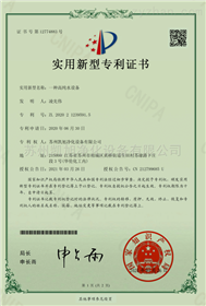 高纯水设备实用新型证书