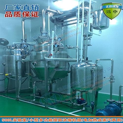 实验室多功能浓缩机组 小型蒸汽电热两用