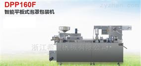 DPP-140F/160智能平板式泡罩包装机