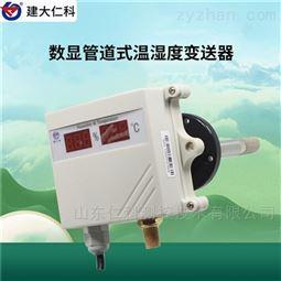仁科管道式温湿度变送器