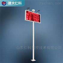 RS-ZSYC-*噪声扬尘监测站