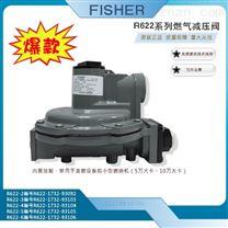 FISHER天然气调压器,燃烧机用低压减压阀
