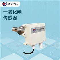 RS-CO-*管道式一氧化碳变送器检测仪模拟量型