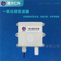 RS-COCO一氧化碳变送器可燃气体传感器