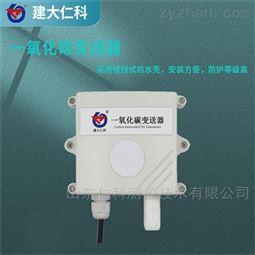 一氧化碳变送器485有害气体浓度检测仪