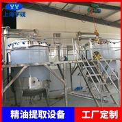 生产型萃取提炼机生产玫瑰艾叶植物精油设备