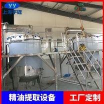生產型萃取提煉機生產玫瑰艾葉植物精油設備