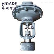 氣動薄膜小流量調節閥DN1.6~9mm