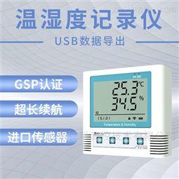 建大仁科 冷藏集装箱温湿度记录仪